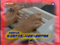 A Commodore C64c computer in de TV series 10 Lepta kirigma.